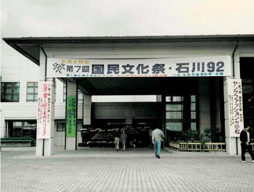国民文化祭石川・92で開催された 手作りフェア会場入口の写真