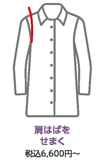 コート肩幅をせまく 税込6,600円~