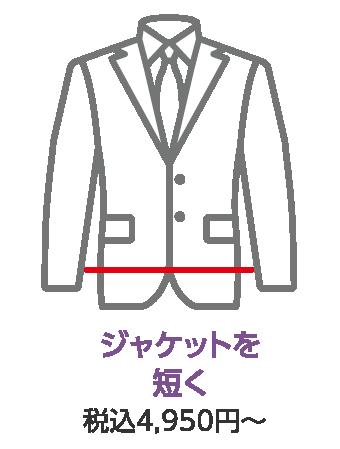 ジャケットを短く 税込4,950円~