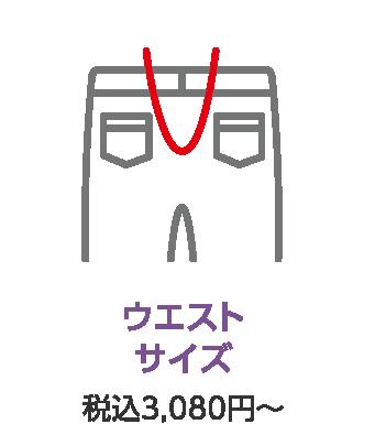 ウエスト サイズ 税込3,080円~