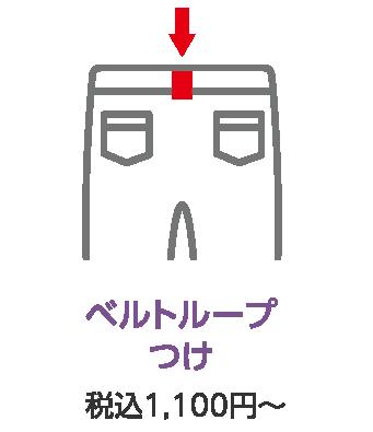 ベルトループ つけ 税込1,100円~