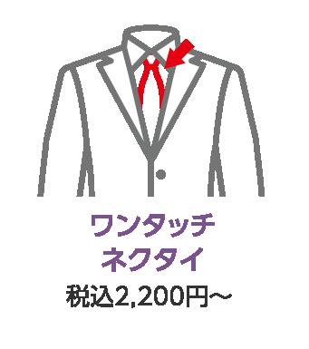 ワンタッチ ネクタイ 税込2,200円~