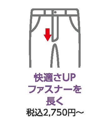 快適さUP ファスナーを 長く 税込2,750円~