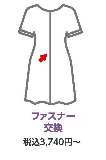 ファスナー 交換 税込3,740円~