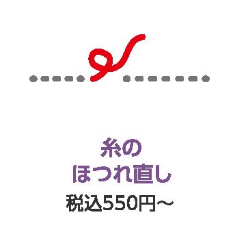 糸の ほつれ直し 税込550円~