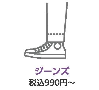 ジーンズ 税込990円~