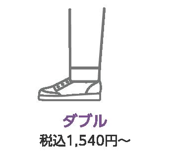 ダブル 税込1,540円~