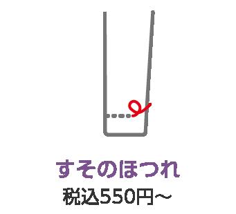 すそのほつれ 税込550円~