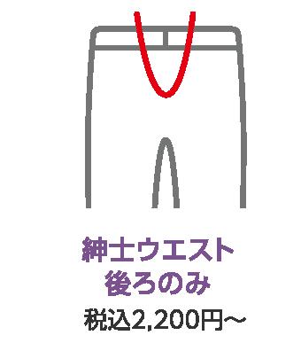 紳士ウエスト 後ろのみ 税込2,200円~