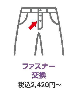 ファスナー 交換 税込2,420円~