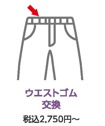 ウエストゴム交換 税込2,750円~