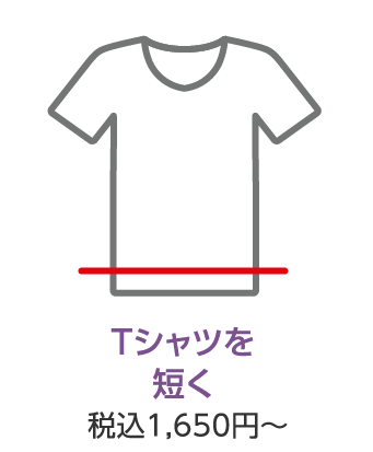 Tシャツを 短く 税込1,650円~