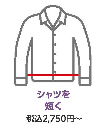 シャツを 短く 税込2,750円~