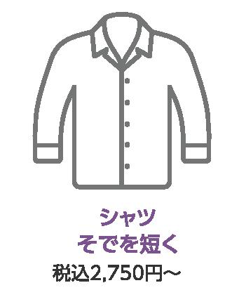 シャツ そでを短く 税込2,750円~