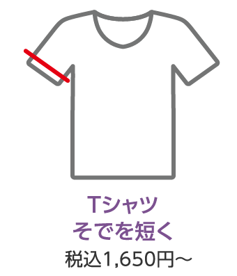 Tシャツ そでを短く 税込1,650円~