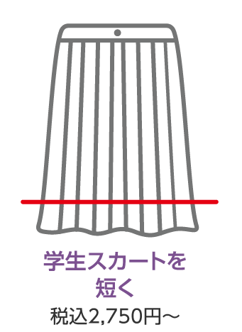 学生スカートを短く 税込2,750円~