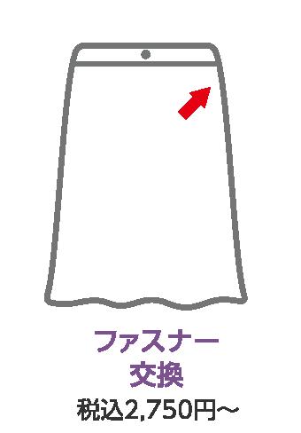 ファスナー 交換 税込2,750円~