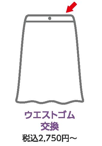 ウエストゴム 交換 税込2,750円~
