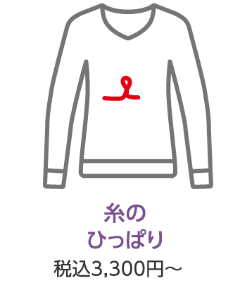 糸の ひっぱり 税込3,300円~