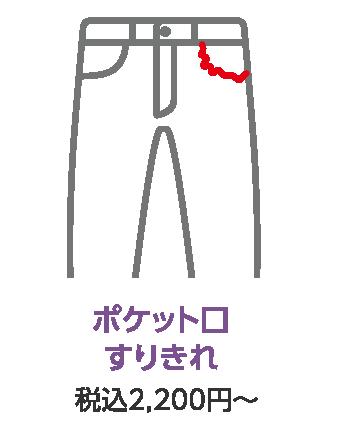 ポケット口 すりきれ 税込2,200円~
